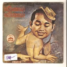 Cambodian funk/garage #45rpm by Sinn Sisamouth and Ros Sereysothea.