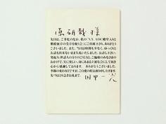 21_21 DOCUMENTS – 「私の一光さん」Vol.47 原 研哉