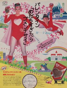 Japanese Ads Poster