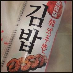 #김치김밥 #점심식사