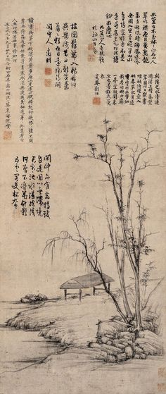 Ni Zan: Trees, Bamboos, Rocks, and a Pavilion   Chinese Painting   China Online Museum