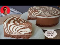 ZEBRA Ciasto bez pieczenia ✧ Prosty i szybki przepis krok po kroku ✧ NAPISY - YouTube No Bake Cookies, Cake Cookies, No Bake Desserts, Dessert Recipes, Biscuit Bar, Icebox Cake, Chocolate Cake, Tiramisu, Cheesecake