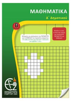 δ΄ δημοτικού μαθηματικά β΄ τεύχος School Themes, Special Education, Mathematics, Maths, School, Math