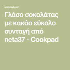 Γλάσο σοκολάτας με κακάο εύκολο συνταγή από neta37 - Cookpad