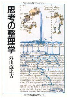 思考の整理学 (ちくま文庫) | 外山 滋比古 | 本 | Amazon.co.jp