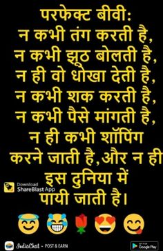 Sms Jokes, Jokes In Hindi, Love Song Quotes, Funny True Quotes, Weird Facts, Fun Facts, Interesting Facts In Hindi, Wife Jokes, Motivational Quotes In Hindi