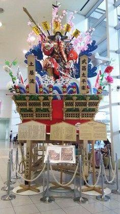 福岡国際空港の到着ロビー(入口入って右側)に飾ってありました(_)  #山笠 #土居流 tags[福岡県]