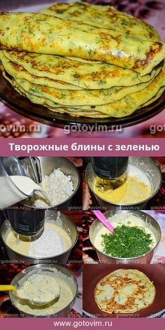 Творожные блины с зеленью Panqueques de cuajada con hierbas. Italian Chicken Recipes, Roast Chicken Recipes, Good Food, Yummy Food, Cooking Recipes, Healthy Recipes, Pizza Recipes, Russian Recipes, Seafood Dishes