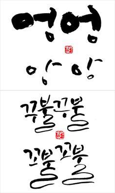 Calligraphy_korea_kang byung in