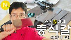 [요리 N 화니] 중식칼 이야기 #1 / 중식칼 / 중식도 / Chinese Cleaver Knife / Asia Food / 늄냠TV