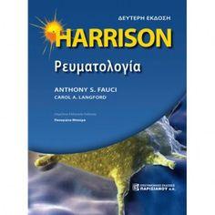 HARRISON Ρευματολογία (2η έκδοση)