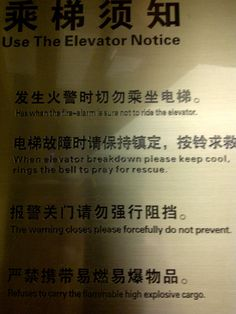 elevator-sign2.jpg (768×1024)