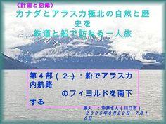旅の設計図 84-4-2. フィヨルドを南下,アラスカ,カナダ / Canada - Fjords,Alaska (by 沖原/okihara) by 旅の設計図会  via slideshare