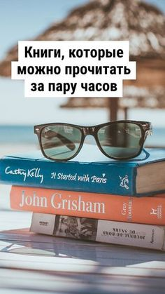 Reading Lists, Book Lists, Learn Handwriting, John Grisham, Forever Book, Fiction And Nonfiction, Library Books, Self Development, Self Improvement