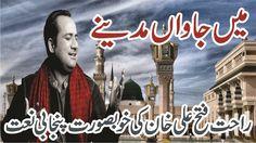 Me Jawan Madine Rahat Fateh Ali Khan