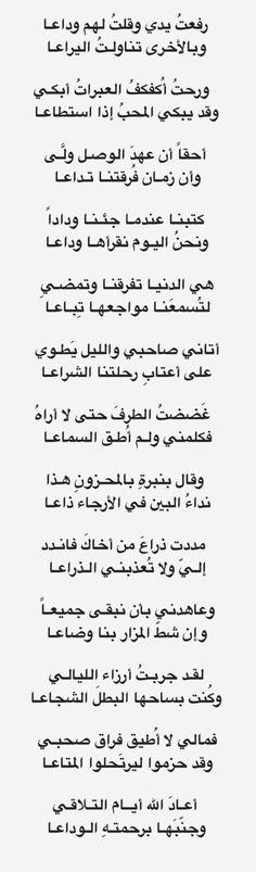 اللغه العربية ، ادب ، شعر