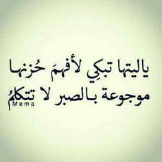 لا ترحميني بالتصبّر واسكبي دمعاً.. فدمعكِ يا حبيبةُ أرحمُ.. د. محمد المقرن.. © Motaz Al Tawil