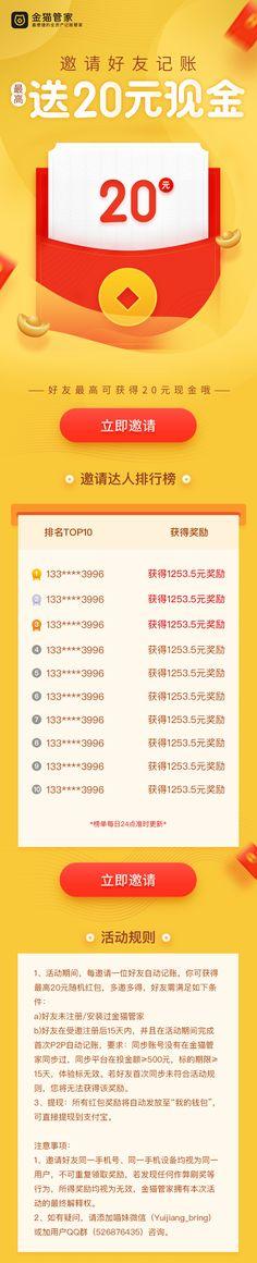 金融,红包 Event Banner, Ui Design, Events, China, Marketing, How To Make, User Interface Design, Porcelain