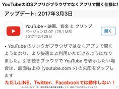 LINE@からYouTubeへ誘導したい時にアプリへ飛べるURL http://yokotashurin.com/youtube/uri-scheme.html