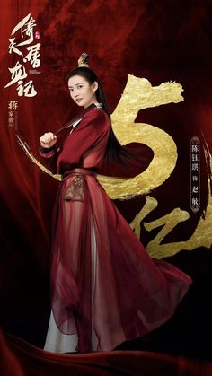 Louis Cha, Heavenly Sword, Film Pictures, Photos, Oriental Dress, Chinese Martial Arts, Martial Arts Movies, Picture Movie, Anime Girl Cute