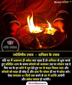 Gernal Knowledge, General Knowledge Facts, Knowledge Quotes, Vedic Mantras, Hindu Mantras, Astrology Hindi, Positive Energy Quotes, Morning Mantra, Indian Philosophy