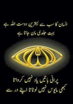 Islam Hadith, Alhamdulillah, Urdu Quotes, Quotations, Qoutes, Jumma Mubarak Images, Leo Traits, I Need U, Allah Love