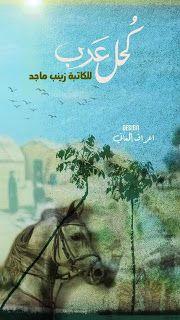 مدونة دار مصر رواية كحل عرب الحلقة التاسعة 9 بقلم زينب ماجد Poster Movie Posters Movies