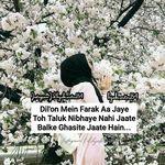 Urdu Poetry 2 Lines, Ecards, Memes, E Cards, Meme