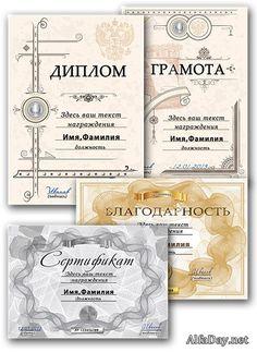 PSD шаблоны - диплом, грамота, благодарность и сертификат / PSD templates - diplomas, gratitude and the certificate