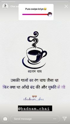 Almost chai jaisa. Tea Lover Quotes, Chai Quotes, Me Quotes, Qoutes, Hindi Shayari Love, Love Quotes In Hindi, True Love Quotes, Cute Quotes For Him, Dear Crush