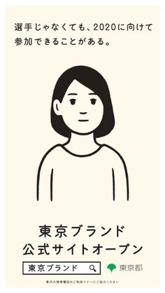 People by Noritake Japan Illustration, Simple Illustration, Character Illustration, Graphic Design Illustration, Amsterdam Museum, Ligne Claire, Japanese Graphic Design, Japan Design, Design Graphique