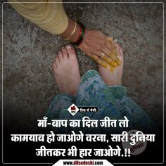 #Dilsedeshi #hindi #suvichar Father Quotes In Hindi, Hindi Quotes Images, Happy Mother Day Quotes, Hindi Quotes On Life, Mother Quotes, Life Quotes, Morning Prayer Quotes, Morning Greetings Quotes, Motivational Picture Quotes
