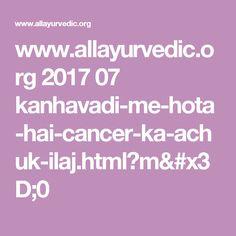 www.allayurvedic.org 2017 07 kanhavadi-me-hota-hai-cancer-ka-achuk-ilaj.html?m=0