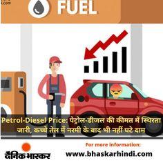 अंतर्राष्ट्रीय बाजार में कच्चे तेल (Crude oil) की कीमतों में एक बार फिर से नरमी आई है। ऐसे में उम्मीद थी कि देश में पेट्रोल-डीजल (Petrol-Diesel) की कीमतों में भी गिरावट आएगी। #PetrolPrice #DieselPrice #PetrolDieselPrice #PetrolDieselTodayPrice #पेट्रोलकीमत #डीजलकीमत #IndianOilMarketingCompanies #IOC #HPCL #BPCL #FuelPrice #DieselPriceInIndia #CrudeOil #BrentCrude #OilPrices @bhaskarhindi Lifestyle News, Bollywood News, Business News, New Technology, Sports News, Diesel, Politics, Family Guy, Entertaining