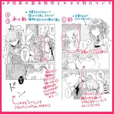 Drawing Poses, Drawing Tips, Drawing Reference, Anatomy Drawing, Manga Drawing, Being There For Someone Quotes, Comic Tutorial, Comic Layout, Pin Pics
