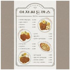 Food Poster Design, Menu Design, Cafe Design, Banner Design, Layout Design, Branding Design, Pop Design, Retro Design, Cute Cafe