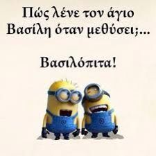 Funny quotes Minion Jokes, Minions, Funny Texts, Funny Jokes, Ancient Memes, Funny Greek, Clever Quotes, Greek Quotes, Happy Birthday Wishes