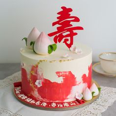 Longevity Cakes - Baker's Brew Chinese New Year Cake, Chinese Cake, Beautiful Birthday Cakes, Happy Birthday Cakes, Fondant Giraffe, 50th Birthday Party Themes, Chinese Birthday, Anime Cake, New Year's Cake