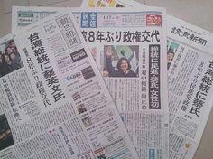 【時事 current events】 日本メディアは「台湾総統選」をどう報じたか