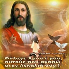 Religious Quotes, Jesus Christ, Wise Words, Icons, Faith, Movie Posters, Movies, Wisdom Sayings, Film Poster