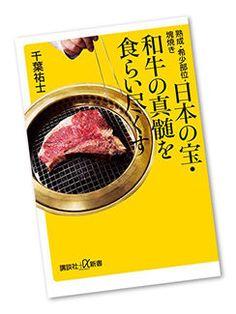 『熟成・希少部位・塊焼き 日本の宝・和牛の真髄を食らい尽くす』