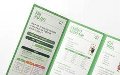 구로구 치매지원센터 접지 리플렛(Leaflet) | Leaflet Layout, Leaflet Design, Print Layout, Layout Design, Print Design, Editorial Layout, Editorial Design, Layout Inspiration, Graphic Design Inspiration