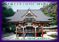 熊谷市 妻沼聖天山 Kangiin  Kumagaya-city