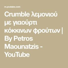 Crumble λεμονιού με γιαούρτι κόκκινων φρούτων | By Petros Maounatzis - YouTube Youtube, Math Equations, Youtubers, Youtube Movies