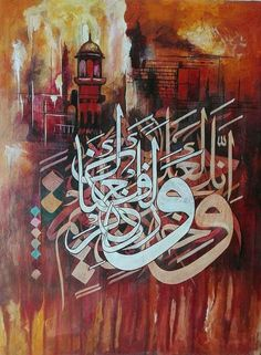 Calligraphy by zubair mughal size Islamic Calligraphy, Calligraphy Art, Caligraphy, Karbala Photography, Arabic Art, Islamic Art, Art Paintings, Catalog, Calligraphy