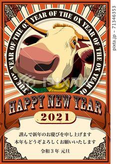 2021年 年賀状テンプレート「アートポスター風年賀状」シリーズ #2021年賀状 #年賀状テンプレート #2021年 #令和3年 #丑年 #年賀状 #テンプレート
