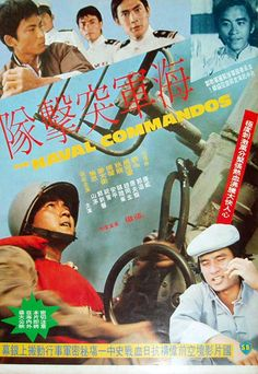Naval Commandos - the Venoms, David Chiang, Ti Lung Action Movie Poster, Action Movies, Movie Posters, Kung Fu Martial Arts, Martial Arts Movies, Venom Art, Brothers Movie, Kung Fu Movies, Jackie Chan