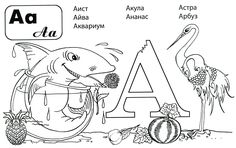буква А. Алфавит в картинках