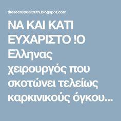 ΝΑ ΚΑΙ ΚΑΤΙ ΕΥΧΑΡΙΣΤΟ !Ο Ελληνας χειρουργός που σκοτώνει τελείως καρκινικούς όγκους στους πνεύμονες