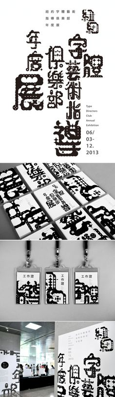Identity by Ken-Tsai Lee for NY Type Directors Club Annual Exhibition in Taiwan